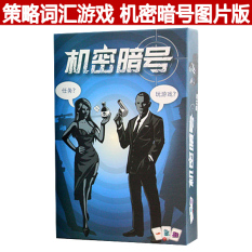 Best Rated Secret In Cipher Policy Vocabulary Game Board Game Card