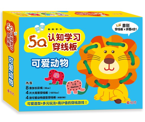 5Q 认知学习穿线板:可爱动物/ 5Q Threading Board Cognitive Learning: Animals/ Chinese Children Learning Resources (4713375871637)