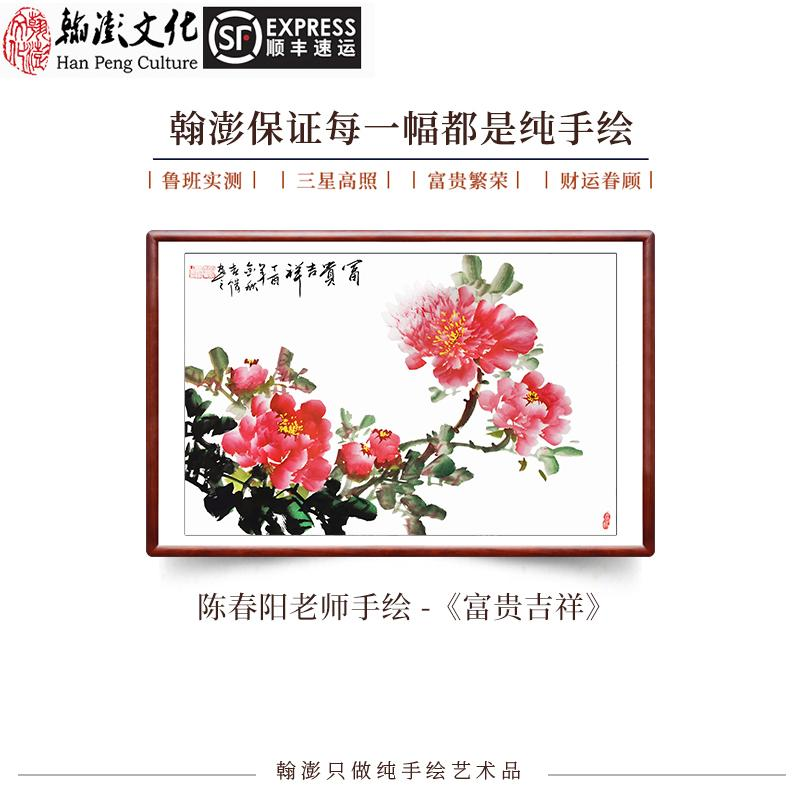 Hanpeng Traditional Chinese Painting PEONY Drawing Pure Hand-Painted Jenjee PEONY Paintings Blossoming Living Room Decorative Painting Central Scroll Calligraphy And Painting