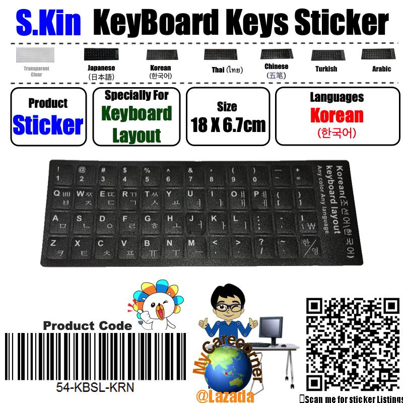 S.Kin Keyboard Keys Sticker Korean Language Korea Laptop Computer Key Accessory Decal Keypad QWERTY Stickers Keyboard Protector skin cover 48 Keys