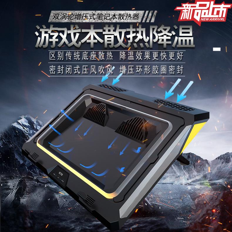 IETS Gaming Laptop Radiator Hasee God of War Shadow Genie ALIENWARE 17-Inch 15.6 Computer Base