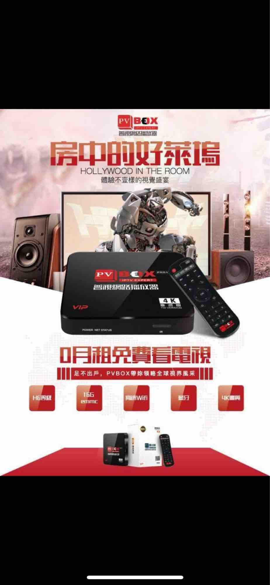 Best Pv Tv Box 2019 ( 4G & 5G Network )