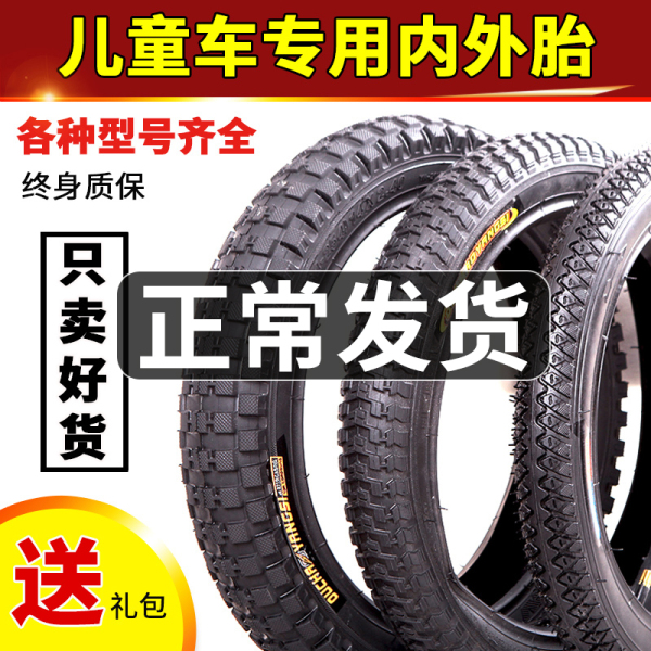 Children Bicycle Fittings Tire nei wai tai 12/14/16/18 Inch × 2.125/2.4 Stroller Grab-and-Go Tube Singapore