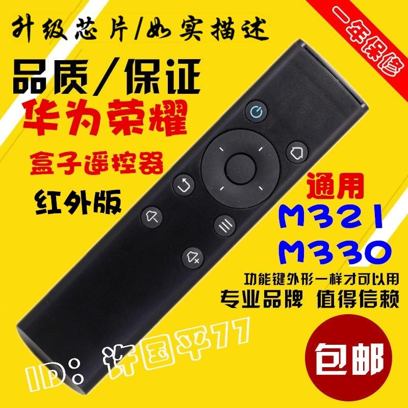 Huawei Honor Box Honor Cubic M330 M321 WS860s Universal Exclusive Infrared Remote Controller