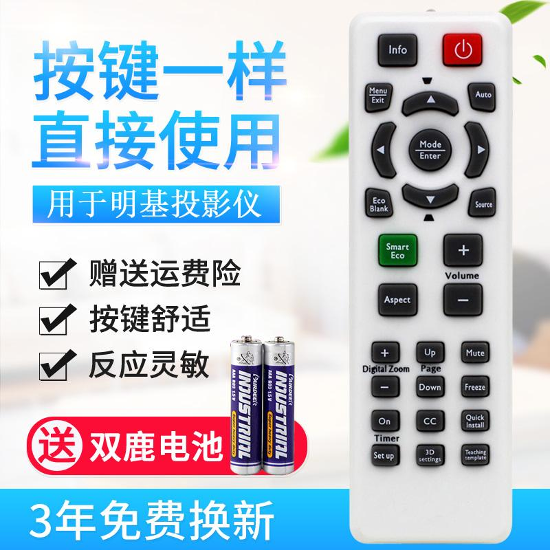 Used in BenQ Benq Projector Instrument Remote Control MS524 MSS24 MS527 Remote Control