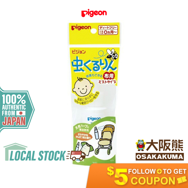 Buy PIGEON Bug Spray Mist Type [Ship from SG / 100% Authentic] Singapore
