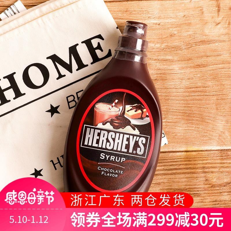 Hersheys 680g Coffee Cake Tea Chocolate Sauce By Taobao Collection.