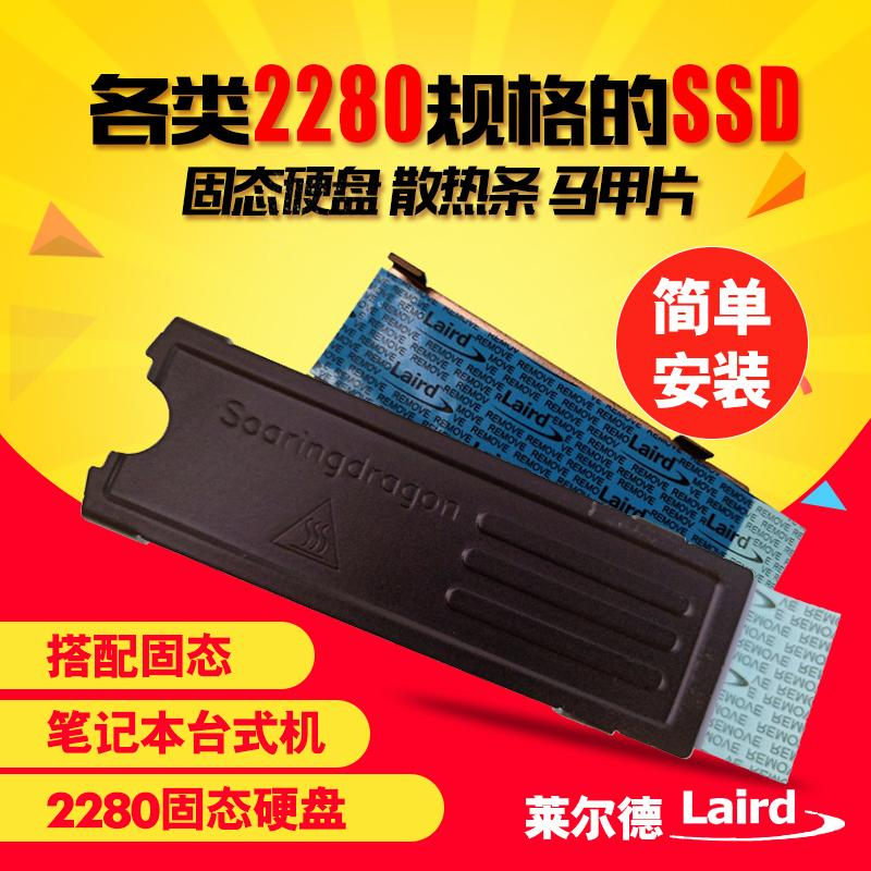 SSD Solid State Hard Drive Heat Dissipation Waistcoat Cooling Fin Heat Conducting Inserts M.2 Ngff 2280 PCIe Nvme