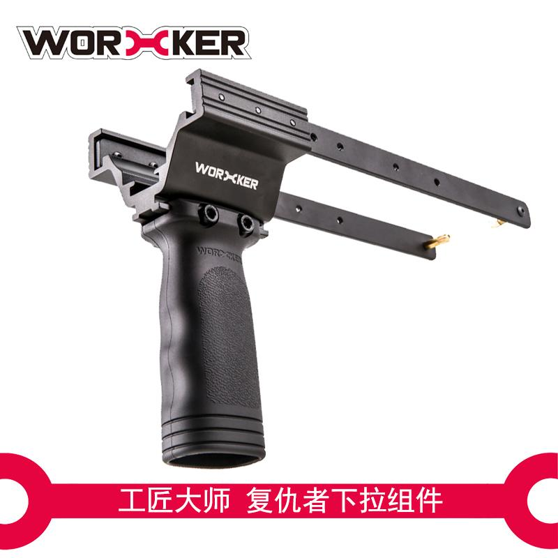 Worker Nerf Modified Accessories Super Aim Transmitter A0713 Avengers Modified Drop-Down Component By Taobao Collection.