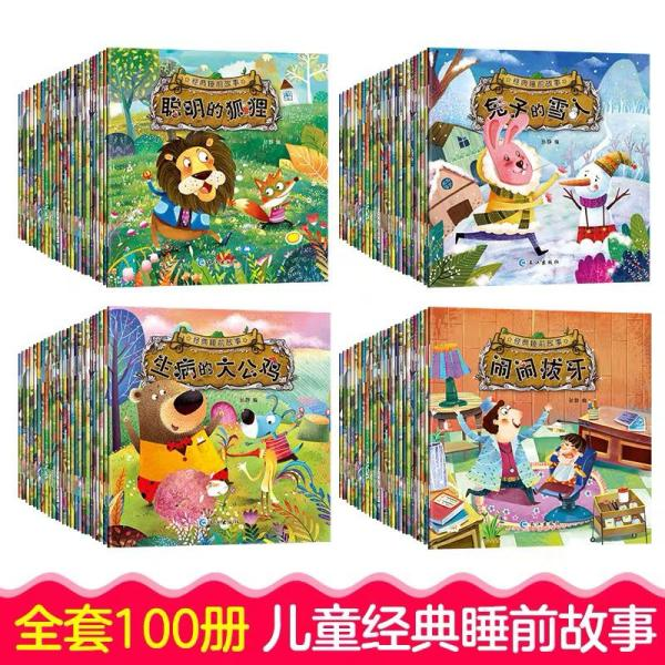 [100 Books] Children Chinese Story Books Kids Early Stage Bedtime Reading Books With Audio QR Code