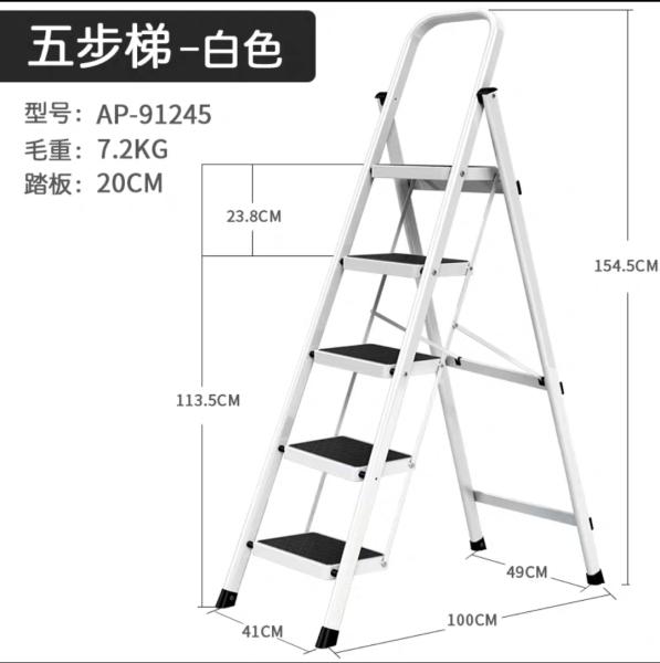 (Amura Living) Sturdy 5 Step Ladder