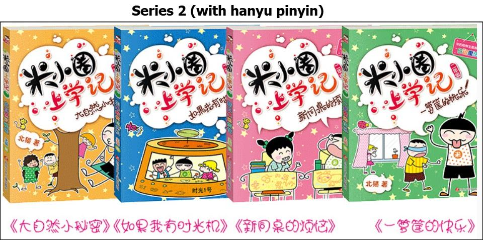 Mi Xiao Quan Series 2 米小圈上学记列Hilarious School Diaries chinese educational kid / children books