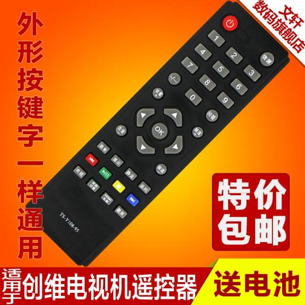 Skyworth konka aoc TV Remote Control TS-Y108-95 32E200E 32E100E 42E200E