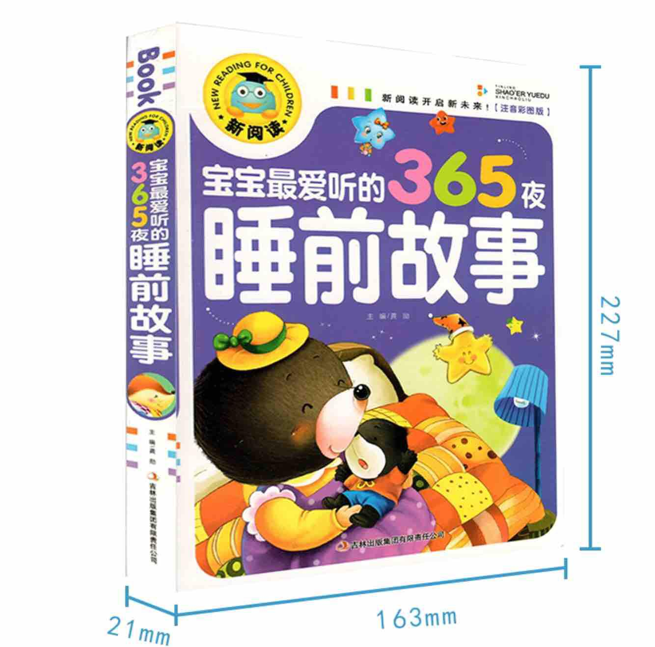 365 days  Chinese bedtime stories ( with free gift)-