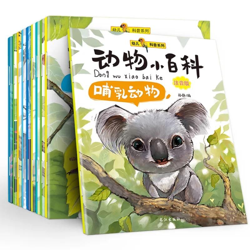 [10 Books] Chinese Encyclopedia of Animals Children Extracurricular Nature Reading Books Kids Gift