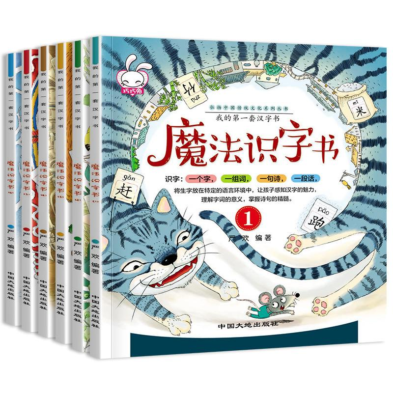 Magic Leanring to read 魔法识字书6册 宝宝早教认字卡片3-4-5-6岁学前幼儿阅读与识字书