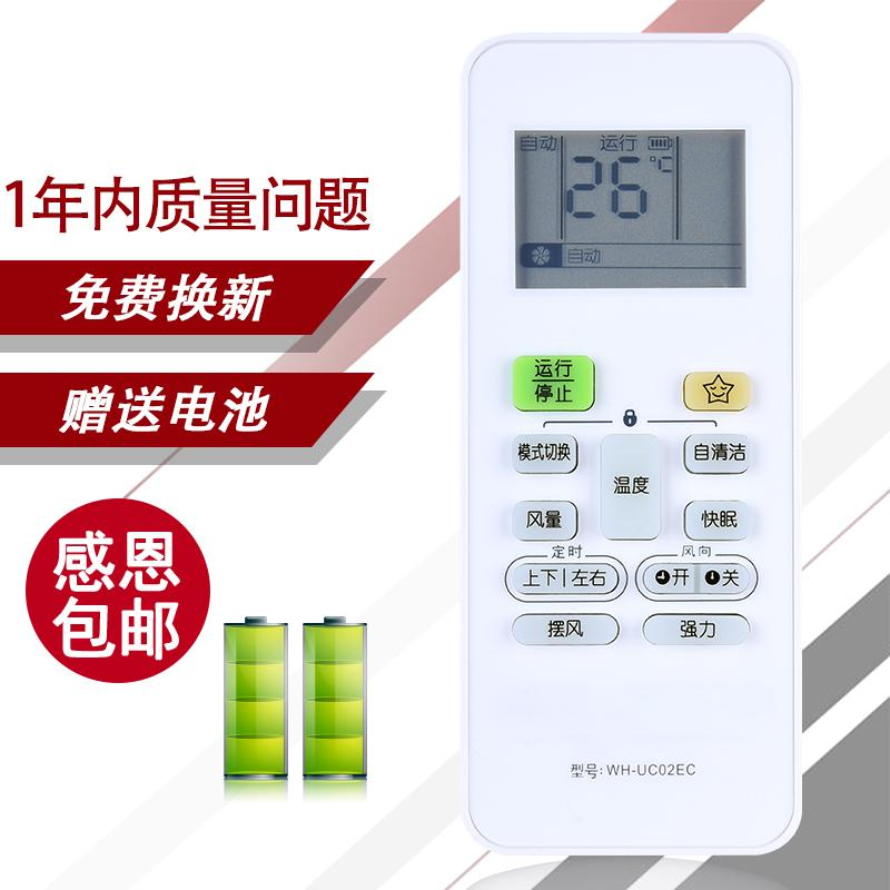 Toshiba WH-UA01PCM Universal WH-D7B Air Conditioning Remote Unnecessary Is  Set Straight Connector