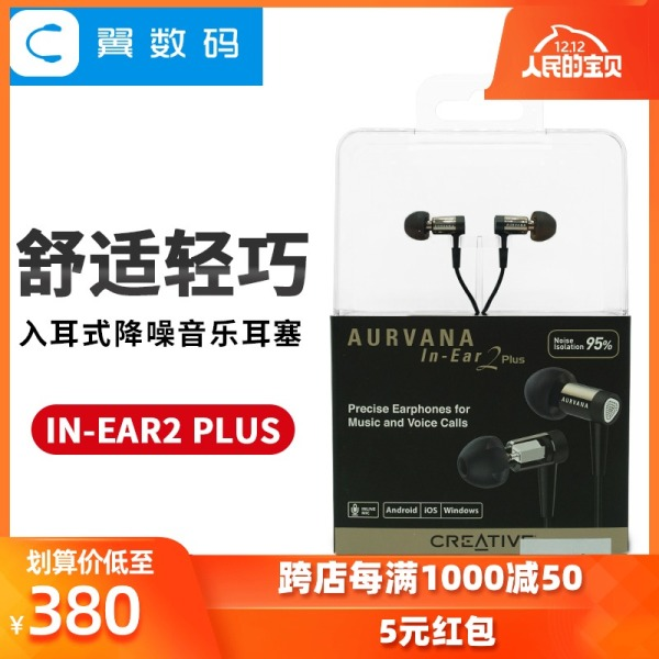 Creative/CREATIVE aurvana IN-EAR2 plus IE2 In-ear Armature Singapore