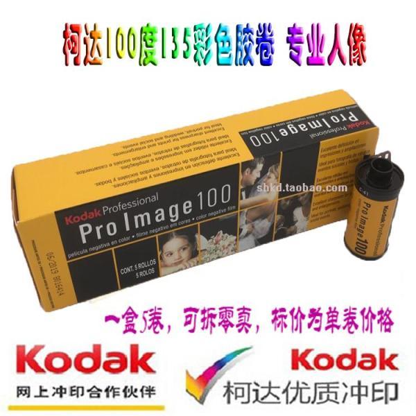 America Kodak Figure ProImage100 Color Figure Volume Negative 135 Film Validity 2022 nian 2 yue