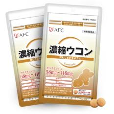 Afc Turmeric Concentrated Extract 2 Packs Coupon Code