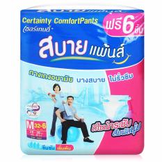 Who Sells Certainty Comfort Pants Jumbo Pack M 32 6Pcs The Cheapest