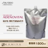 Compare Shiseido Professional Adenovital Shampoo Refill 1800Ml Prices