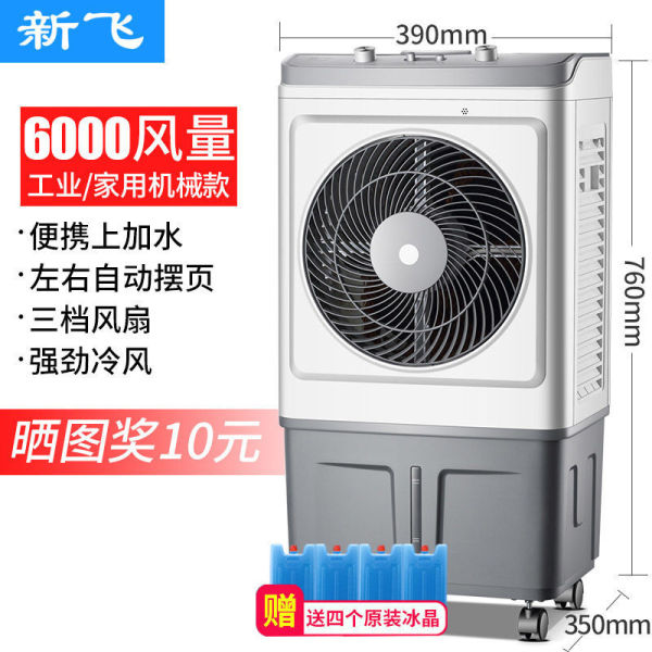 Xinfei industrial large air cooler vertical household small air conditioning fan commercial single