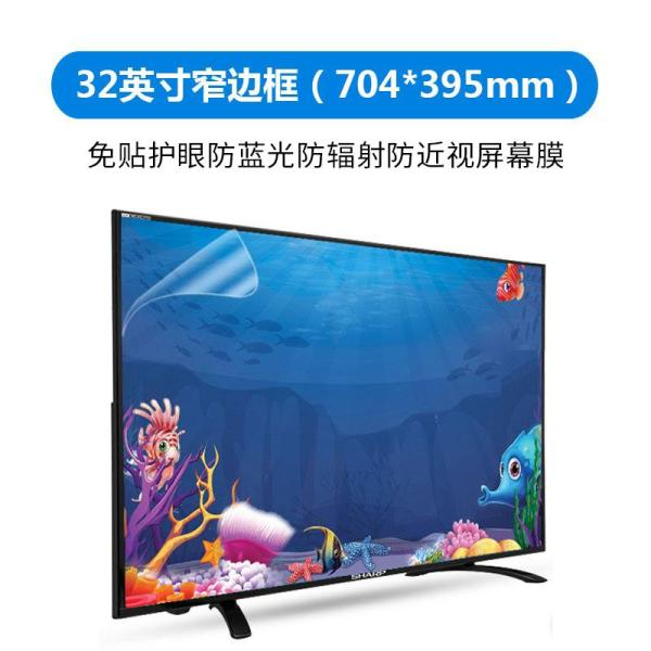 Television Screen Protector-Blueray Television Machine Eye Protection Screen Film Children Radiation Protected Computer Isolation Board 32/55 Inch Curved Surface Myopia Prevention cover XIAOMI Skyworth Hisense Haier TCL Television Film