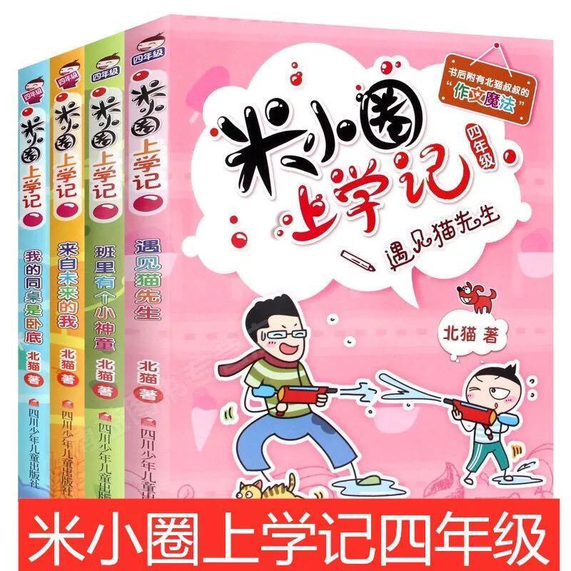 [Set of 4 Books] Mi Xiao Quan Children Chinese Comics Story Books Kids Primary School Reading Book (Primary 4)