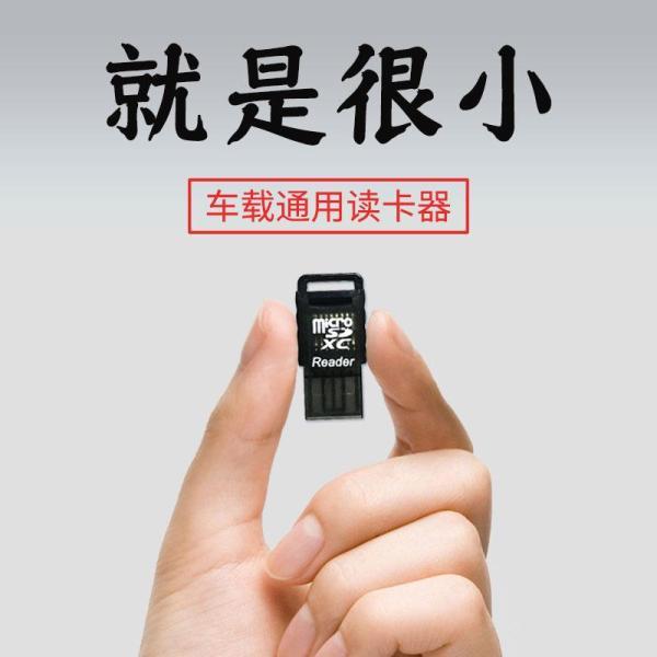 Mini Car Mounted USB Card Reader Micro sd tf Cellphone Memory Card Reader Vehicle Mini Music Universal Small Read Micro TF Memory Card Computer Card Reader