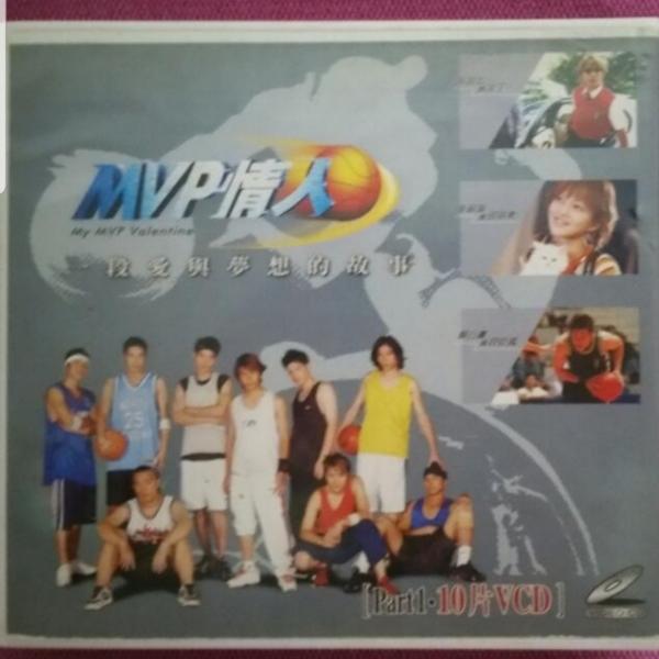 My MVP Valentine VCD Part1&2
