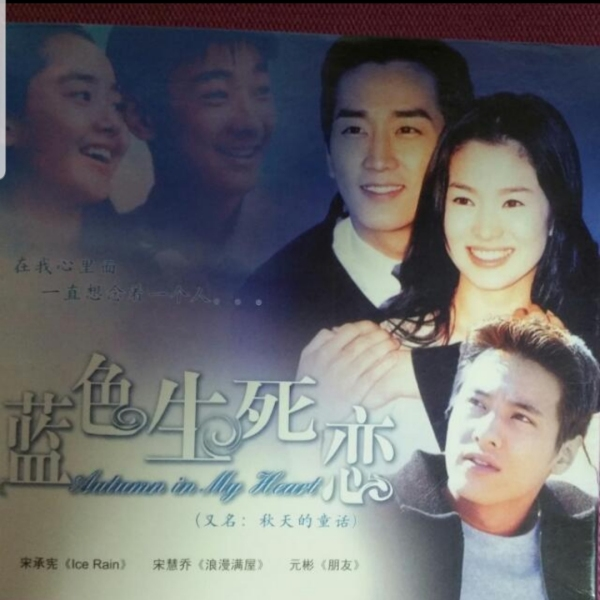 Autumn In My Heart VCD