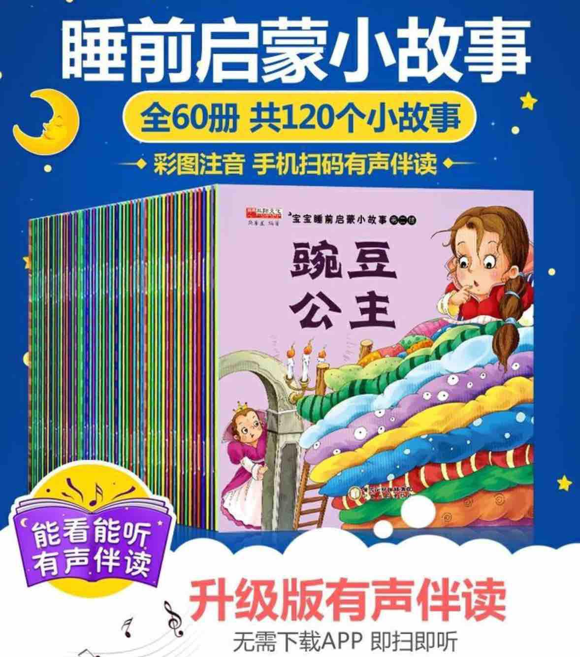 60 Audio Chinese storybooks 113 stories ( comes with free gift )