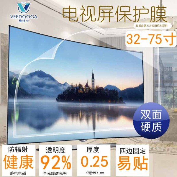 43 TV Liquid Crystal Screen Protector 46-Inch 47 Film Radiation 32 Eye Protection Anti-Scratch Easily Attached 42-Inch 49