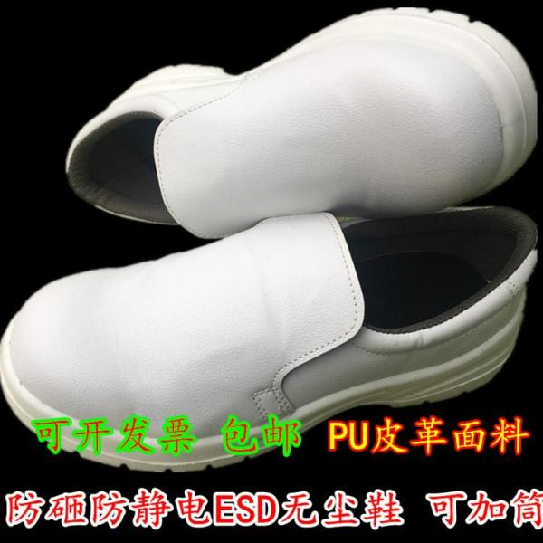 White ESD Safety Shoes Dust-free Workshop Smashing Stab-Resistant Steel Head jie jing xie Food Milk Factory Safety Shoes