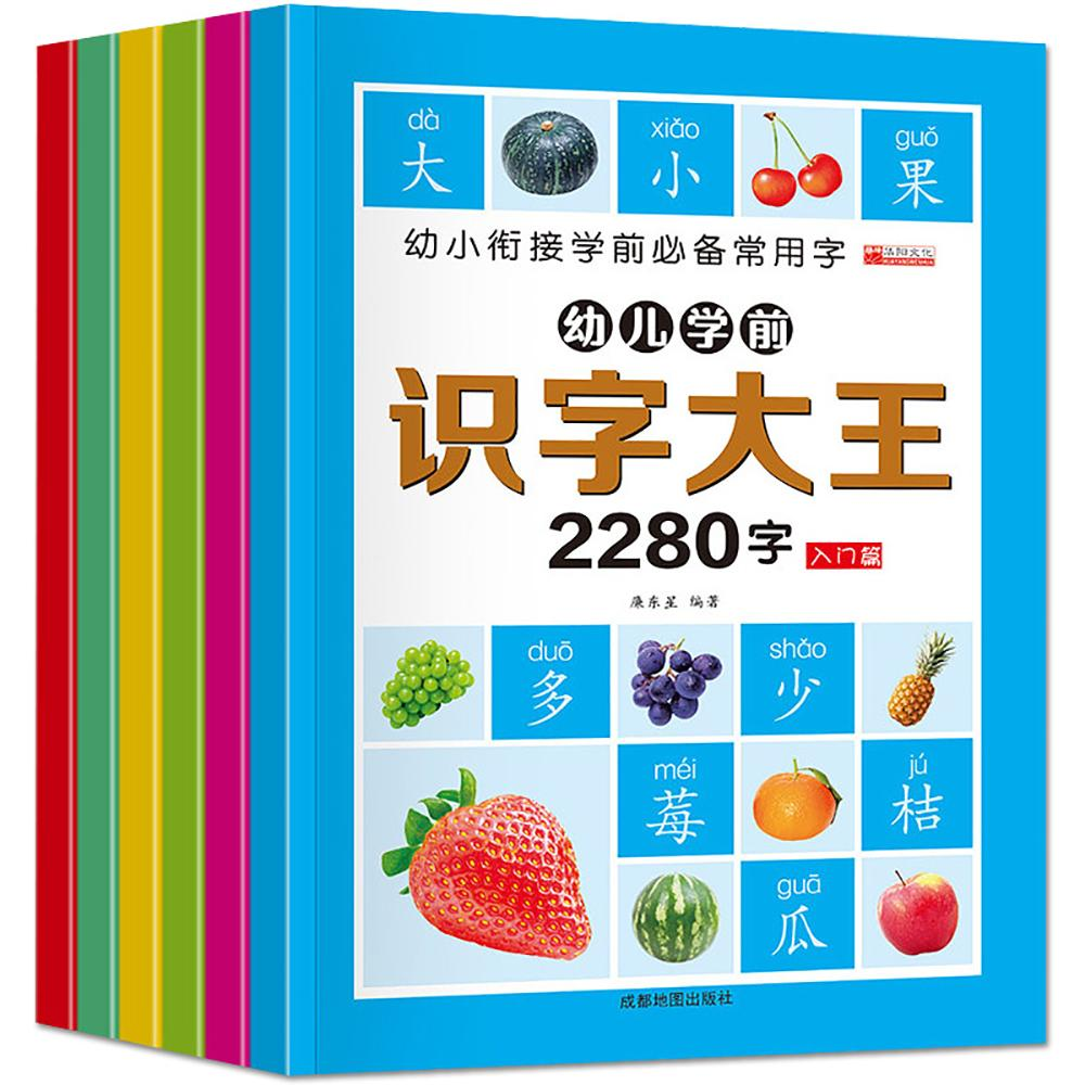 6 Books 2280 Words, Learning Mandarin Chinese Characters , Learn Chinese in a Simple and Successful Way - Series Book 1-6, Chinese Pinyin for Beginners