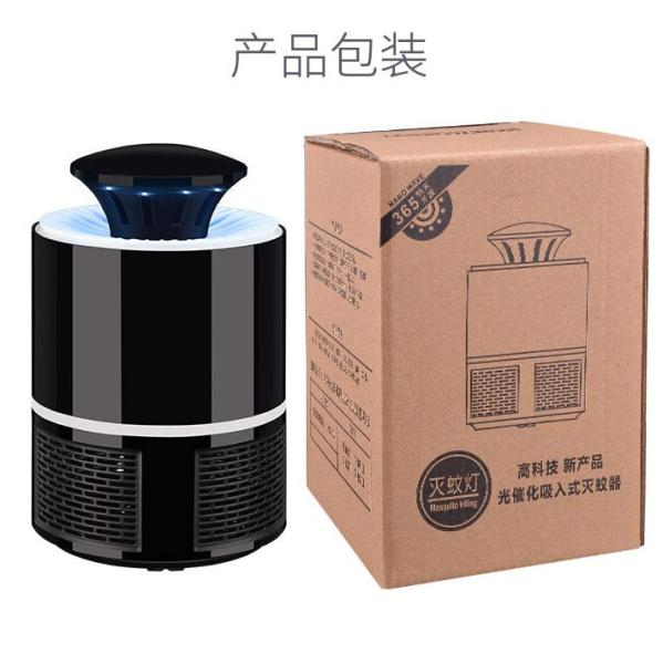 New usb photocatalyst mosquito lamp home fly mosquito repellent LED mosquito killer mosquito lamp