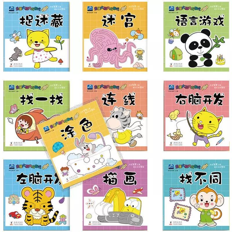[10 Books] Kids Train Brain Thinking Development Books Children Activity Books Birthday Gift