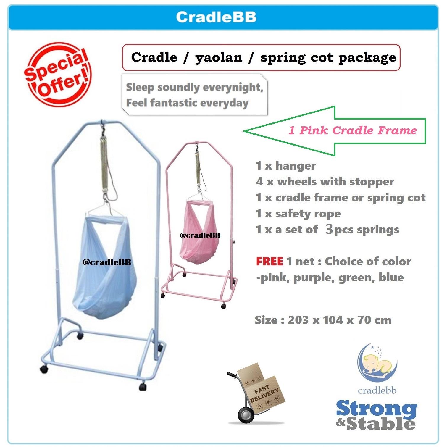 Baby Cradle / Spring Cot/ Hammock/ Yaolan + 3pcs Springs (free 1 Net).