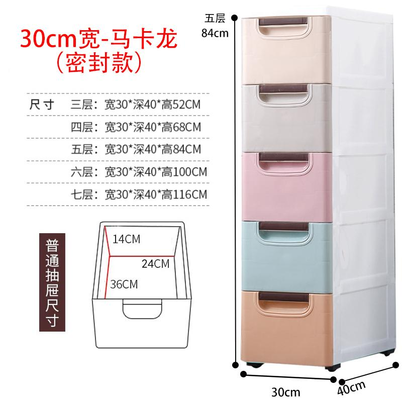 20/30/38CM Wide between Storage Cabinet Plastic China Mobile Locker Sub-Arranges Combination Drawer-type Narrow Cabinet