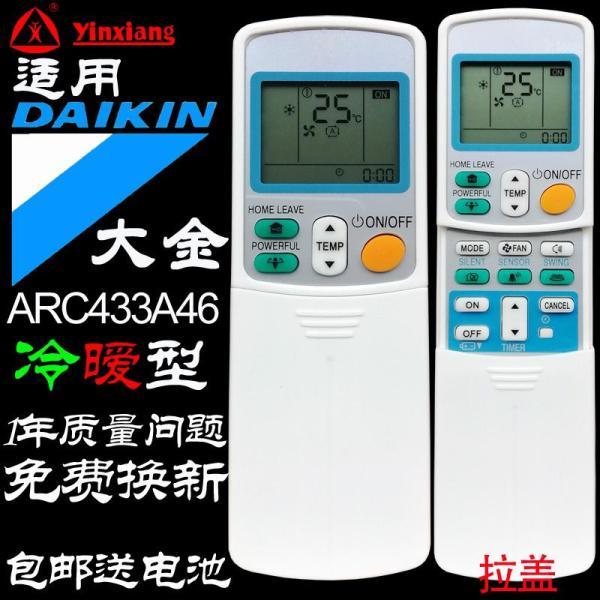 Daikin Daikin Air Conditioning Remote Control Arc433a46 Universal Arc433a1/A17 /A75/A83/A87