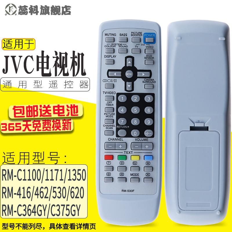 Jvc TV Remote Control RM-C549 RM-C459 Straight Connector with Free Is Set RM-530F