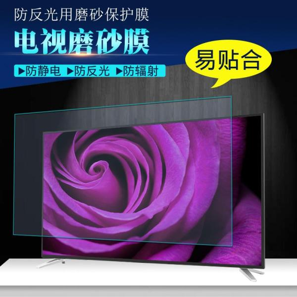 LCD TV 43/50/65/70 Inch Dull Polish Anti-Glare Anti-Blueray Radiation Myopia Run Eye Screen Protective Film