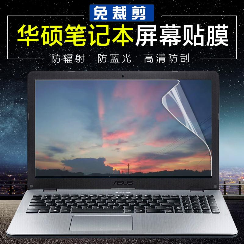 Asus N550J Laptop A52E Computer K555Y Screen Protective Film X556UQ Anti-Blueray F550C Tempered Glass 15.6-Inch R510J Eye Protection Dull Polish W509L Radiation Protected VX50IU
