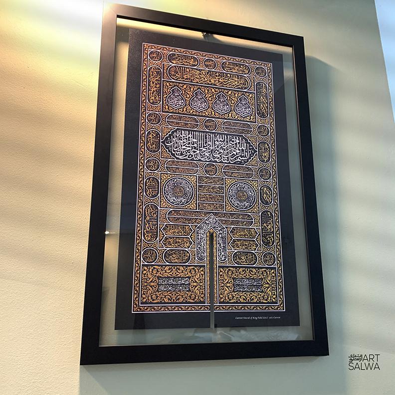 Kiswah Floating Frame | Kaabah frame | Islam art | Ayat Frame