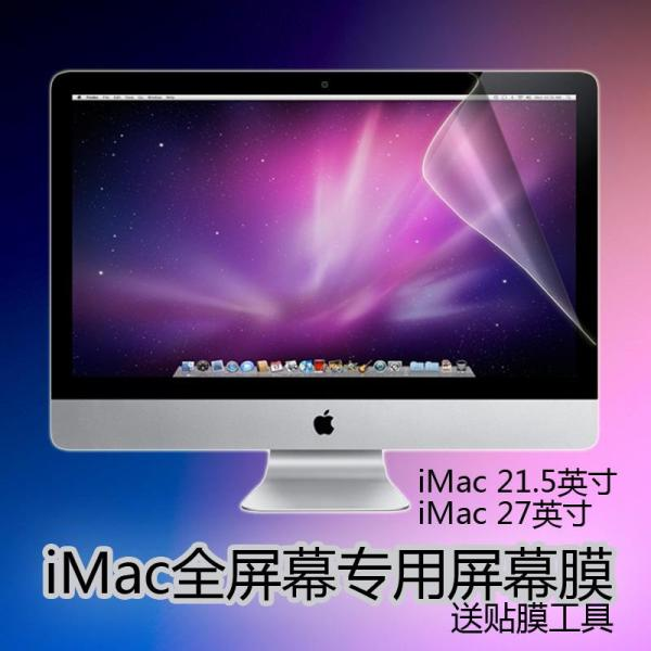 Apple All-in-one PC Screen Protector iMac 21.5-Inch 27-Inch Ultra-High-definition Desktop Screen Protective Film