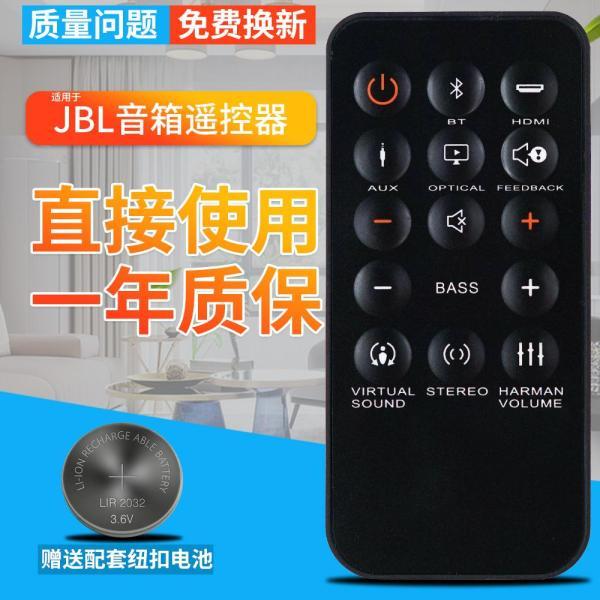 Brand New & Original JBL Audio Cinema SB 150 250350 STV250 2/180 Whispering Gallery Remote Control