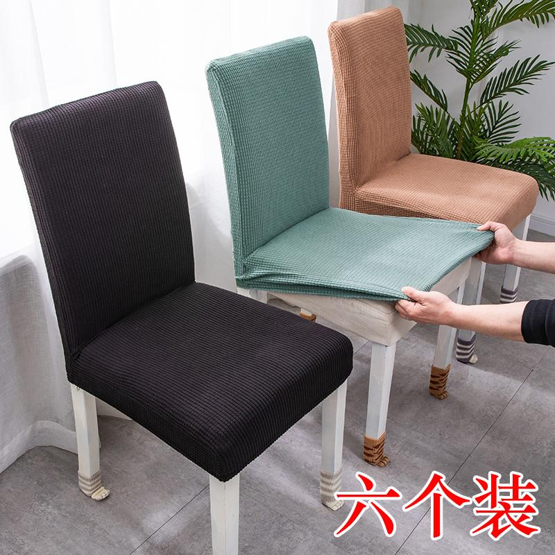 Simple Joined Bodies Elastic Chair Cover Household Hotel Restaurant Hotel Universal Dining Chair Cover Table Chair Cover Fabric
