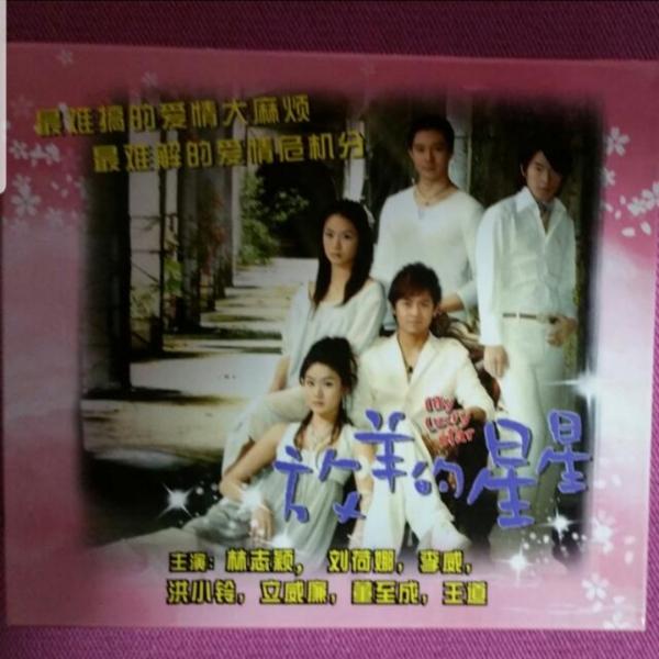 My Lucky Star VCD