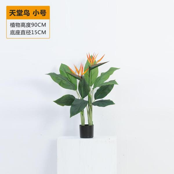 Northern Europe Large Bird of Paradise Artificial Plant Potted Plant Living Room Landscaping Snnei Green Vegetation Decorations And Ornaments Ravenala Bonsaii